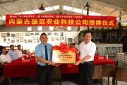 ballbet体育APP西甲国豆农业科技公司获三项示范基地荣誉