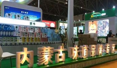 ballbet体育APP西甲农畜产品区域公用品牌亮相中国农交会