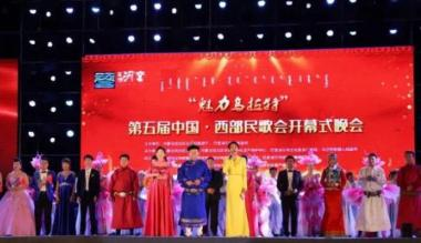 """""""魅力乌拉特""""西部民歌会入围""""2020年度中国旅游影响力节庆活动案例"""""""